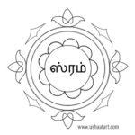 rp_Navagraha-Kolam_Saturday.jpg